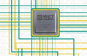 Российский компьютер Эльбрус процессор фото